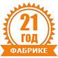 21 год фабрике
