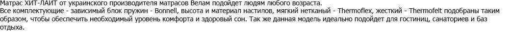 Описание Матрас ХИТ-ЛАЙТ