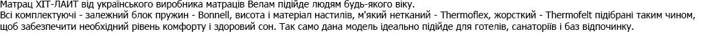 Опис Матрац ХІТ-ЛАЙТ