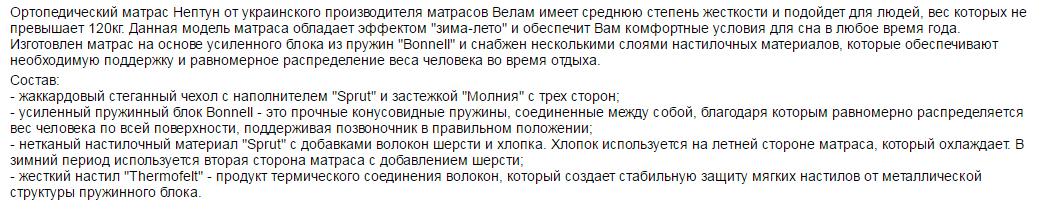 Описание Матрас НЕПТУН