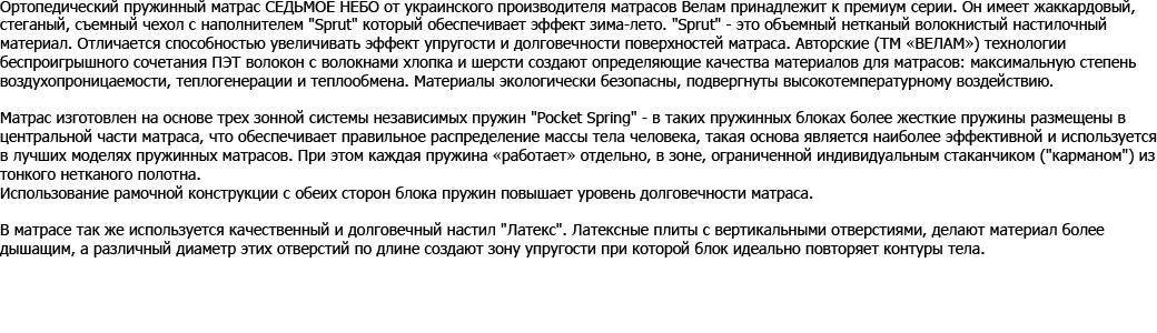 Описание Матрас СЕДЬМОЕ НЕБО