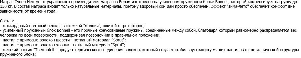 Описание Матрас СУПЕР-НЕПТУН